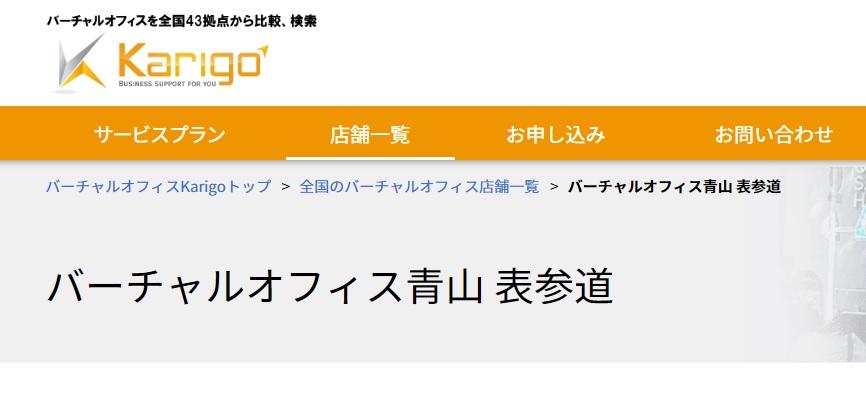 バーチャルオフィス karigo青山表参道