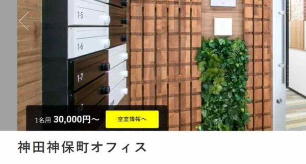 レンタルオフィス bizcircle神田神保町