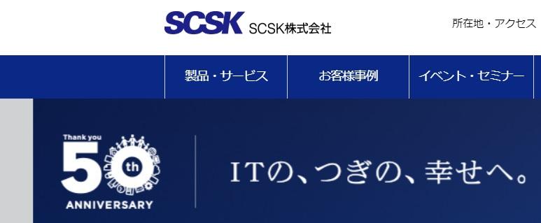 副業 SCSK