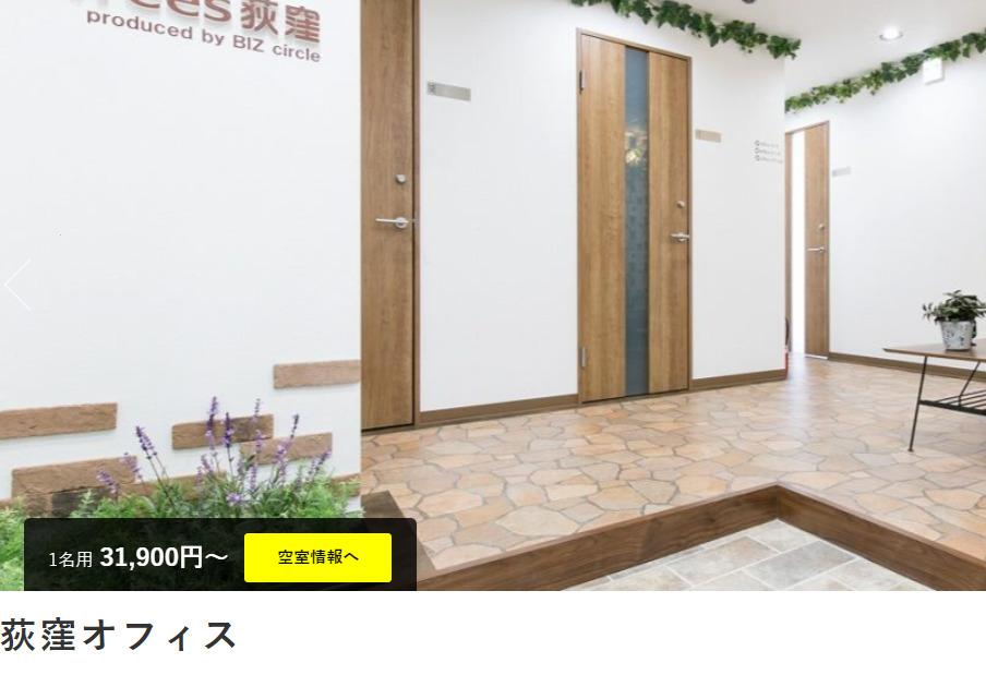 レンタルオフィス BIZcircle 荻窪オフィス