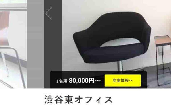 レンタルオフィス bizcircle渋谷東