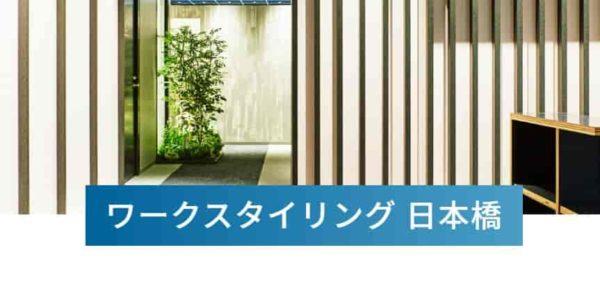 レンタルオフィス ワークスタイリング日本橋