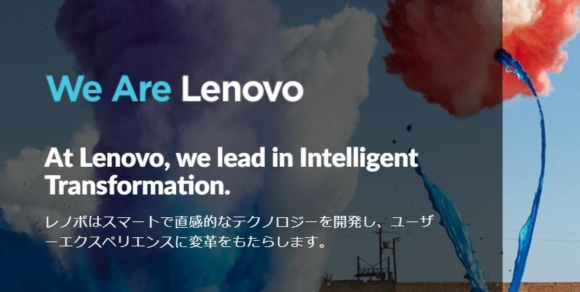 副業 レノボジャパン