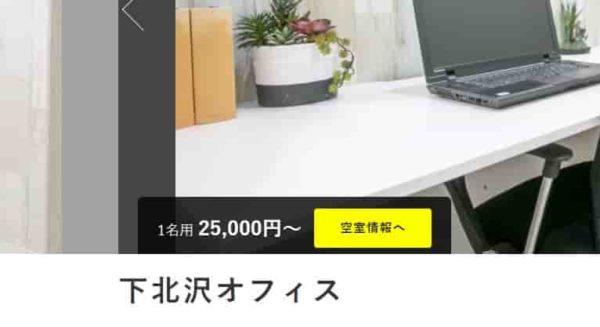レンタルオフィス bizcircle下北沢