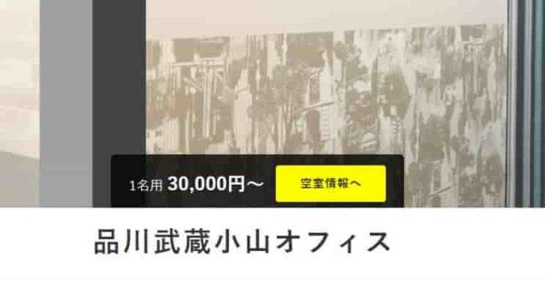 レンタルオフィス bizcircle品川武蔵小山