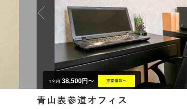 レンタルオフィス bizcircle青山表参道