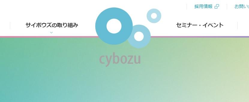 副業 cybozu
