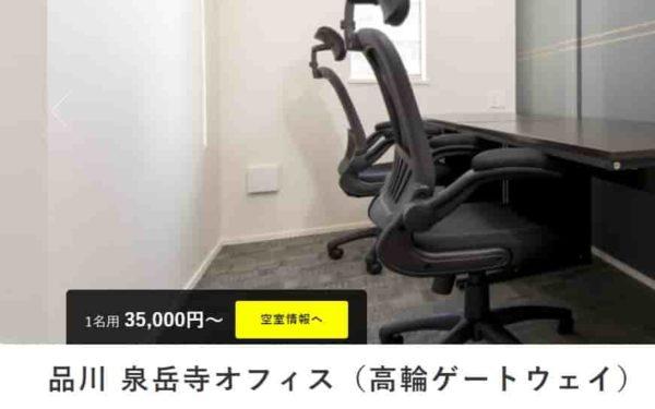 レンタルオフィス bizcircle品川泉岳寺