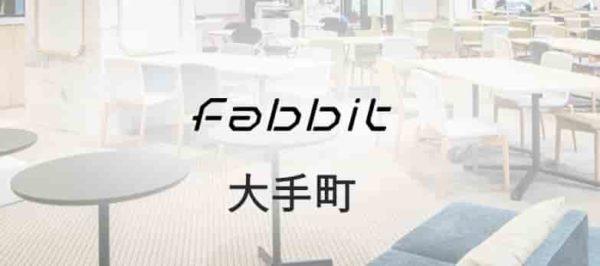 レンタルオフィス fabbit大手町