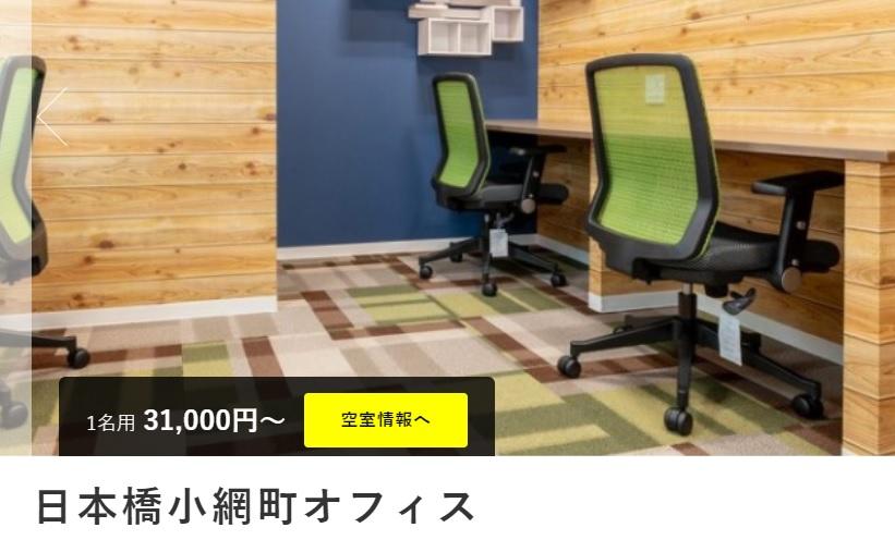 レンタルオフィス bizcircle日本橋小綱町