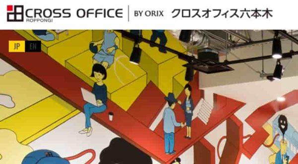 レンタルオフィス クロスオフィス六本木