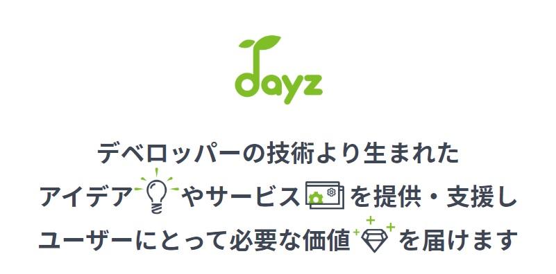 副業 dayz