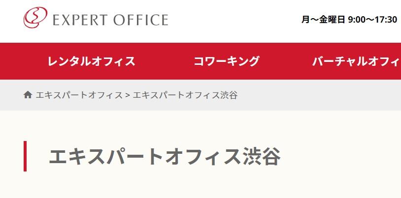 レンタルオフィス エキスパートオフィス渋谷
