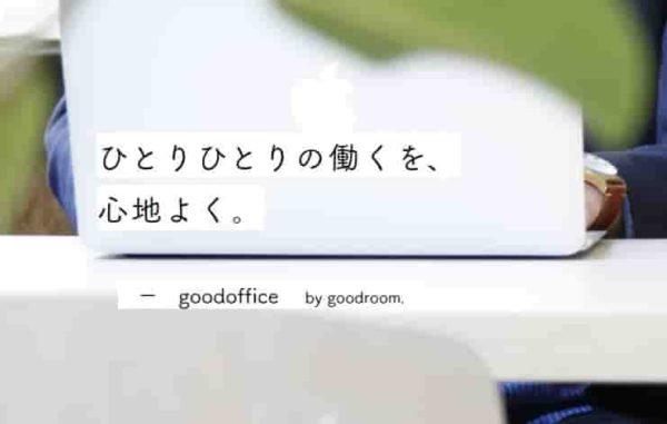 レンタルオフィス goodoffice
