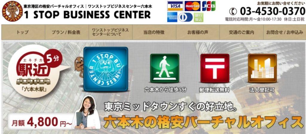 バーチャルオフィス ワンストップビジネスセンター六本木