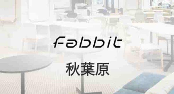 レンタルオフィス fabbit秋葉原