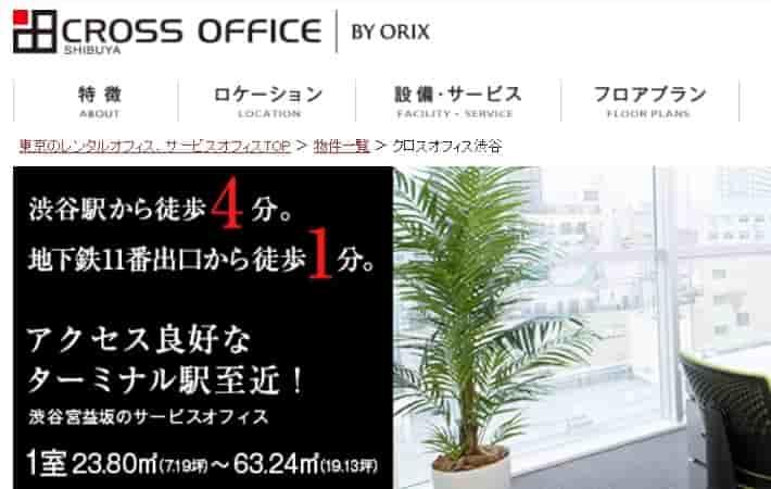 レンタルオフィス クロスオフィス渋谷