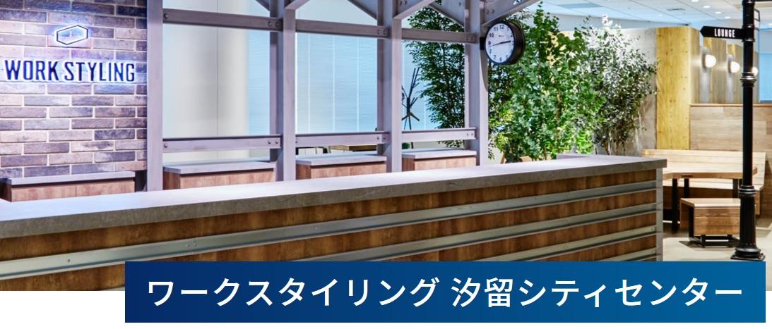 レンタルオフィス ワークスタイリング汐留シティセンター