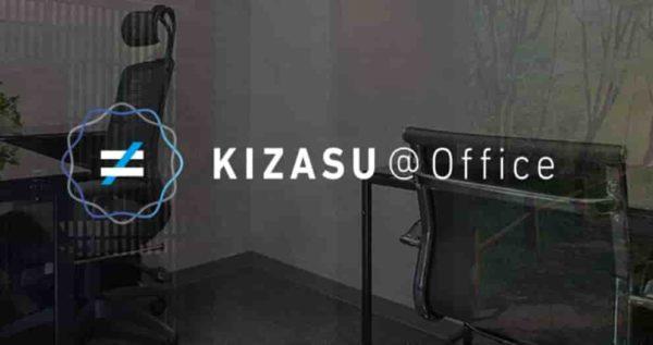 レンタルオフィス kizasuoffice