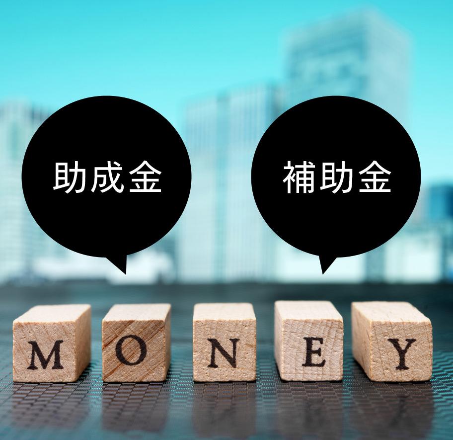 起業時に活用できる助成金と補助金の違い|申請手順から注意点まで