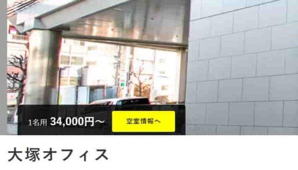 レンタルオフィス bizcircle大塚