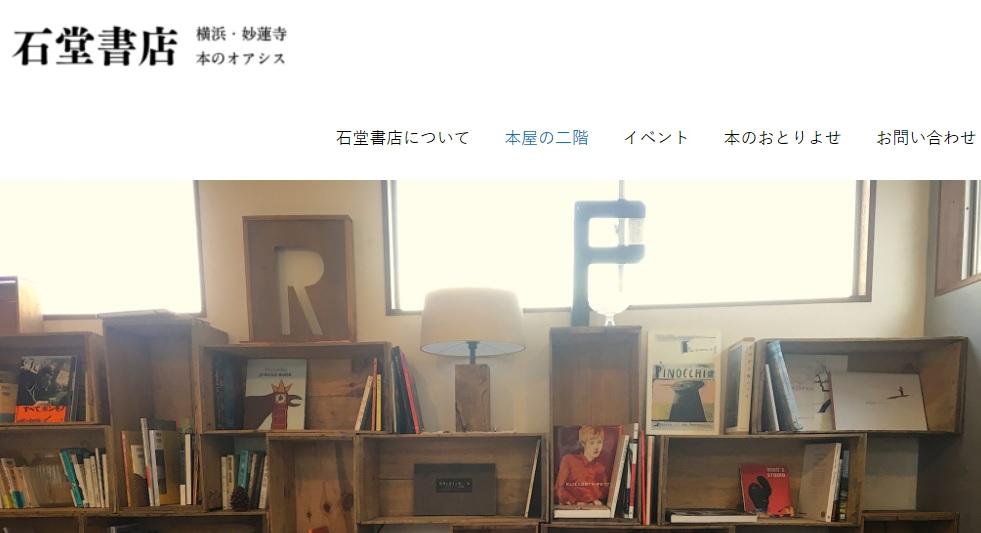 コワーキングスペース 石堂書店