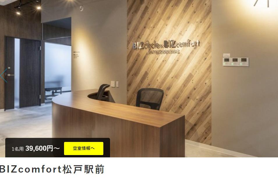 レンタルオフィス BIZcomfort 松戸駅前