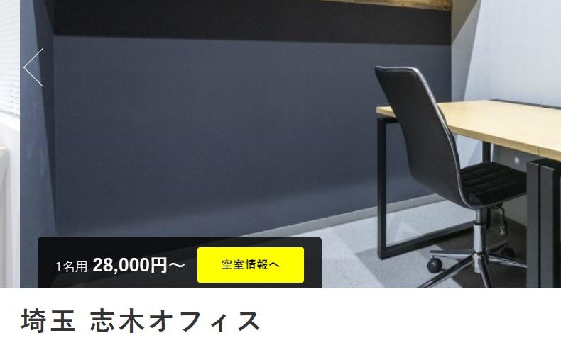 レンタルオフィス bizcircle埼玉志木オフィス