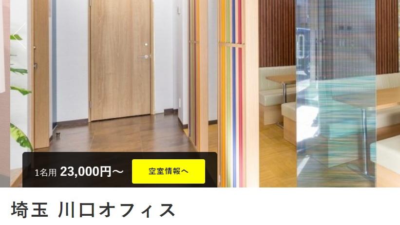 レンタルオフィス bizcircle埼玉川口