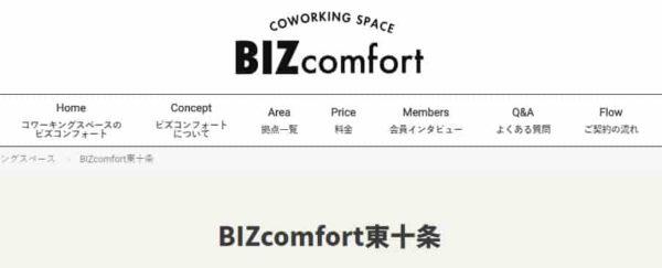 コワーキングスペース bizcomfort東十条