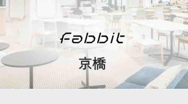コワーキングスペース fabbit京橋