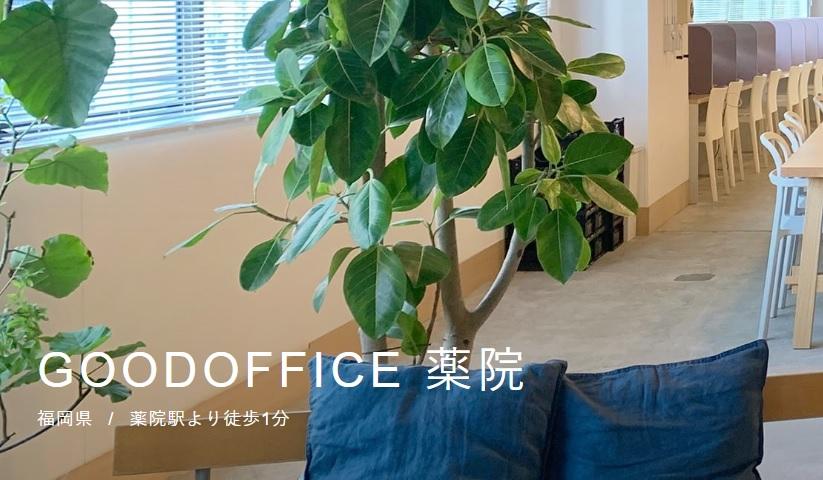 レンタルオフィス GOODOFFICE薬院