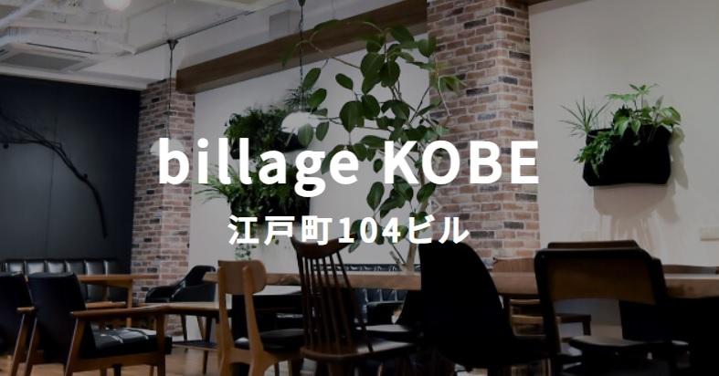 レンタルオフィス billageKOBE江戸町104ビル