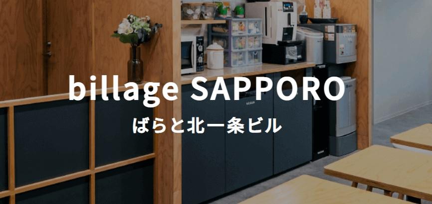 レンタルオフィス billage札幌