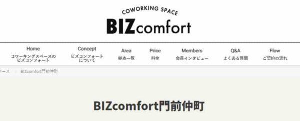 コワーキングスペース BIZcomfort門前仲町
