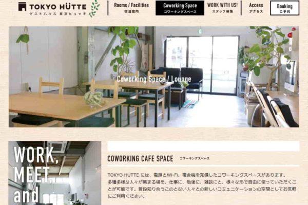 コワーキングスペース TOKYOHUTTE
