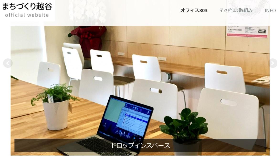 コワーキングスペース オフィス803