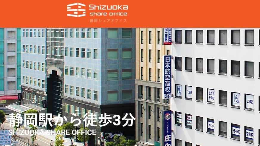 レンタルオフィス 静岡シェアオフィス