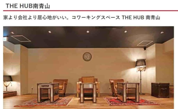 コワーキングスペース THEHUB南青山