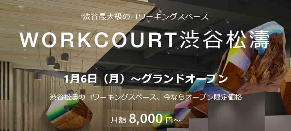 コワーキングスペース workcourt松濤