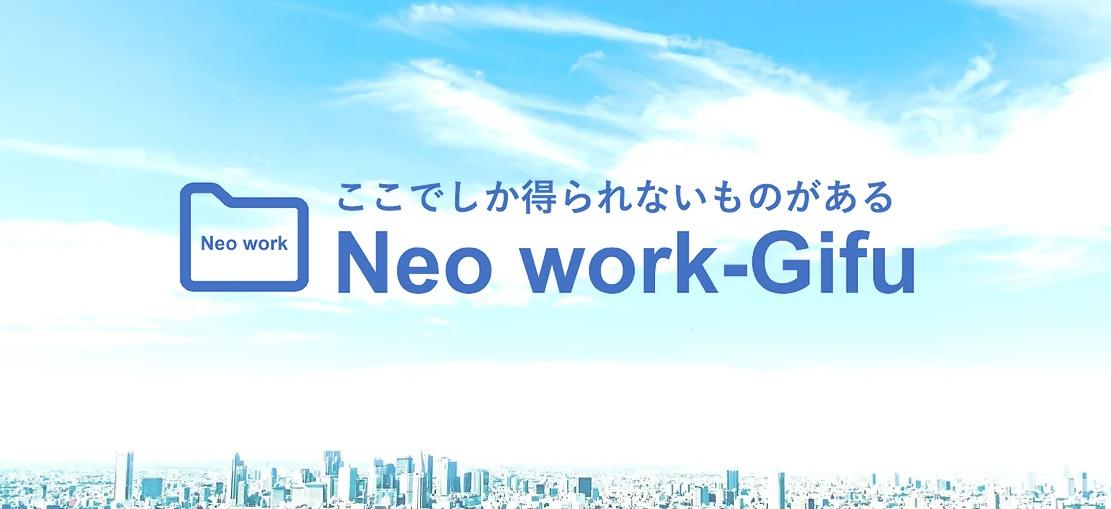 コワーキングスペース Neoworkgifu
