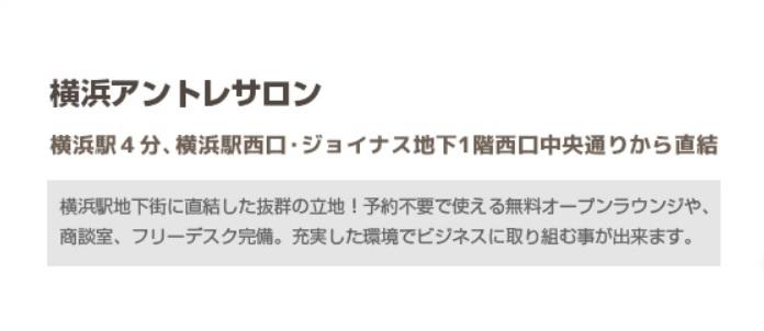 レンタルオフィス 横浜アントレサロン