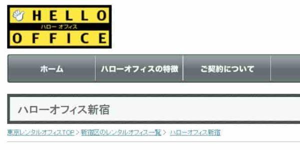 レンタルオフィス ハローオフィス新宿