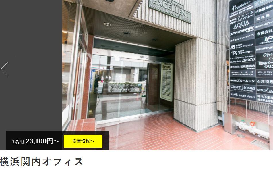 レンタルオフィス BIZcircle 横浜関内