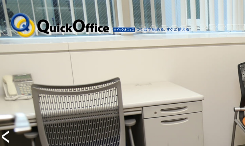 レンタルオフィス quickoffice