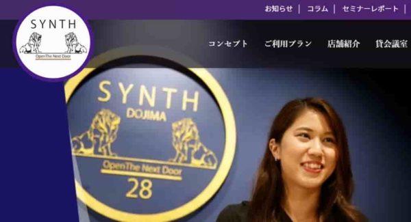 レンタルオフィス SYNTH