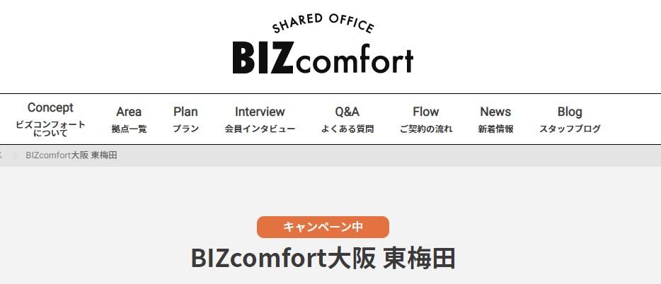 コワーキングスペース BIZcomfort大阪東梅田