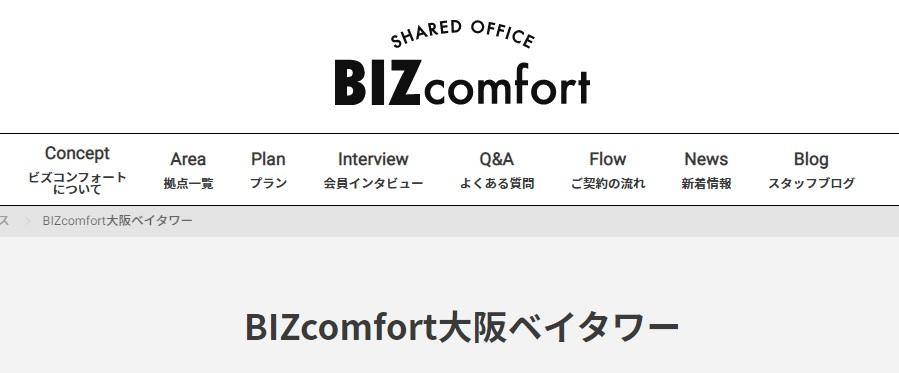 コワーキングスペース BIZcomfort大阪ベイタワー