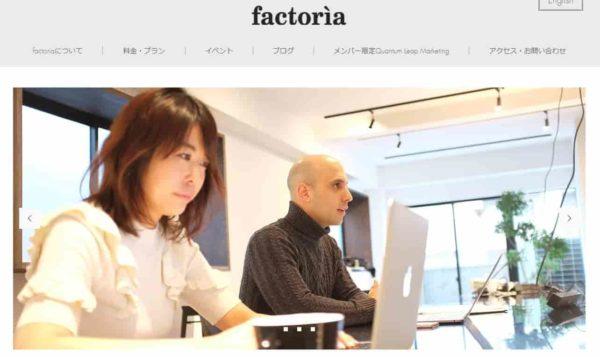 コワーキングスペース factoria