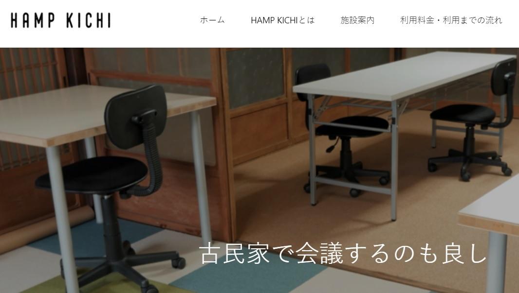 コワーキングスペース HAMPKICHI